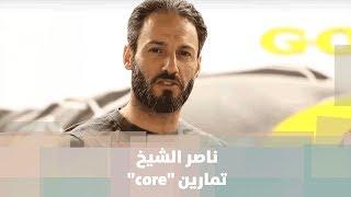 "ناصر الشيخ -  تمارين ""core"""