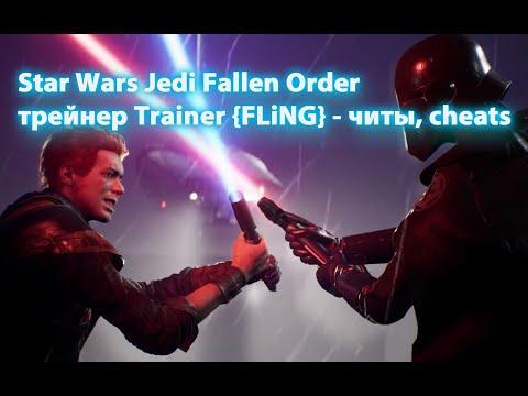 Star Wars Jedi Fallen Order трейнер Trainer {FLiNG} - читы, Cheats