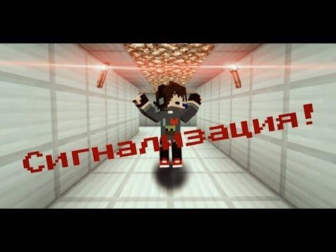 Сигнализация в Minecraft PE 1.1 / 0.16.0 ЗАЩИТА ОТ ГРИФЕРСТВА:(механизмы в minecraft pe 1.0)