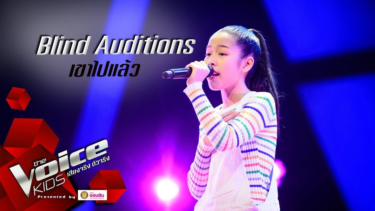 เกรซซี่ - เขาไปแล้ว - Blind Auditions - The Voice Kids Thailand - 3 Aug 2020
