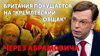 """Британия покушается на """"кремлевский общак"""" через Абрамовича"""