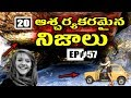 Episode #57 | Top 20 World Most Interesting Unknown Facts about Wonder Humans Weird Things in Telugu