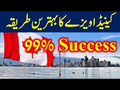Best Way To Get 99.9% Canada Visa From Pakistan 2018. Latest Canada Immigration News.
