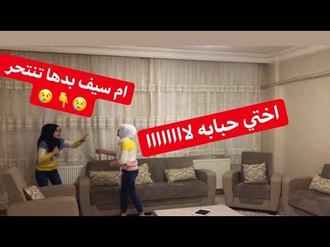 انتحار ملكة الببجي ام سيف 😢 نانو