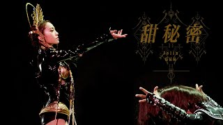 蔡依林 Jolin Tsai《甜秘密 Sweet Guilty Pleasure》Official Live MV