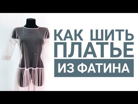 Как шить платье из фатина