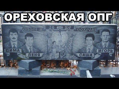 Ореховская ОПГ. История