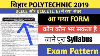 Bihar Polytechnic form online apply 2019/DCECE और DCECE (L.E) में क्या है अंतर/DCECE Syllabus 2019