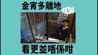 金宵多離地,看更並唔係咁   See See TVB
