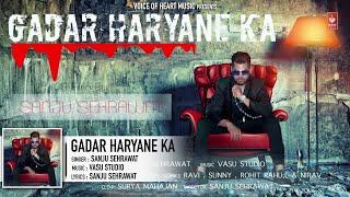 Gadar Haryane Ka Dhol Mix Haryanvi Song (Audio) | Latest Haryanvi Songs Haryanavi 2017 | VOHM
