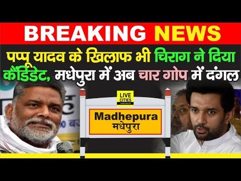 Bihar Election : Pappu Yadav के खिलाफ Madhepura में Chirag भी लड़ेंगे, अब होगा चार यादवों में दंगल