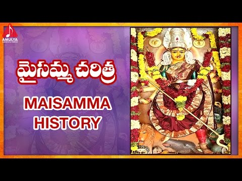 Maisamma Charitra | Complete Story | Devotional Stories | Amulya Audios and Videos