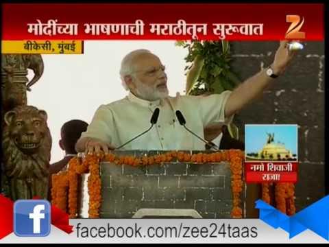 Mumbai Narendra Modi Speech In Bkc Function