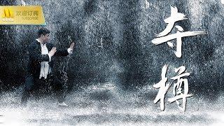 【1080P Full Movie】《夺樽/General's Goblet》抗战年代人性之态展露无遗(王洪祥/翁家明/王姬 主演)