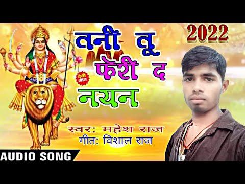 तोर दोनों इंडिकेटर भक्ति सोंग Dono Indicator Bhakti Song Mahesh Raj Allahabadi 2019 Ka Hit Bhakti So