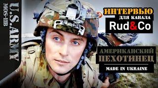 Американский пехотинец - сделано в Украине. Специально для Rud&Co.
