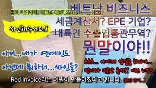 """[흥황월드] """"베트남 세금계산서, 내륙간 수출입 통관 …"""