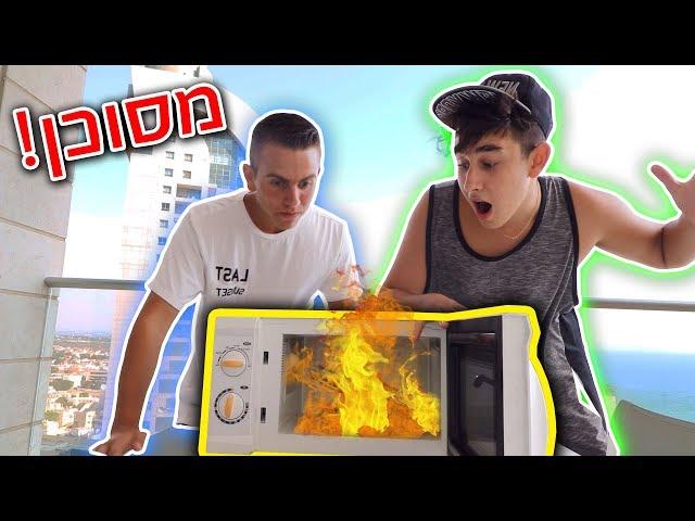 המיקרוגל עלה באש!!! (אתגר המיקרוגל + העיפו אותנו מאיקאה)
