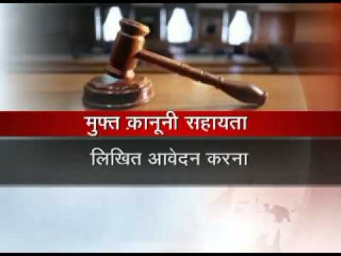 Legal awareness for citizens (Hindi)