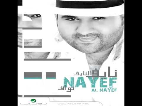 Naif EL Naif...Yabook Yallaien | نايف النايف...يابوك يالعين