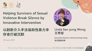 以創新介入手法協助性暴力幸存者打破沉默