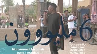 ورطة ( الزير 😻🔥 ) _ الفنان عزوز نغم .. حفلة جنة دلمون - فرقة الأشواق البحرينية