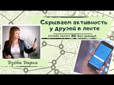 Как скрыть ваши комментарии и лайки от ваших друзей в ВКонтакте.