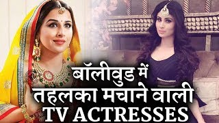 TOP 5 TV ACTRESS who became Famous in Bollywood