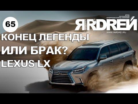 видео: ЛЕКСУС LX - КОНЕЦ ЛЕГЕНДЫ или брак?