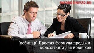 Консалтинговый бизнес.  Методики продажи консалтинговых услуг .(, 2016-06-08T11:15:47.000Z)