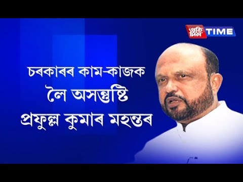 Former CM P.K Mahanta expresses his disappointment over Assa