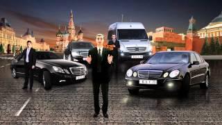 Такси бизнес-класса в Москве(, 2012-03-07T14:37:58.000Z)