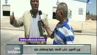 بالفيديو.. وزير التموين: وضعت يدي على 'عش الدبابير'