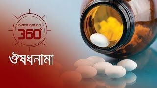 ঔষধনামা | Investigation 360 Degree | EP 208