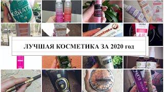 ЛУЧШАЯ БЮДЖЕТНАЯ КОСМЕТИКА ЗА 2020 ГОД!!!КОСМЕТИКА ДО 500 РУБЛЕЙ