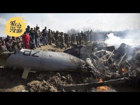 袁腾飞聊印战机被击落:印巴冲突为何成为南亚一条流血伤疤?