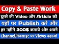 How To Make Money By copy paste job Uploading Videos and Articles Urdu/Hindi Tutorial 2018