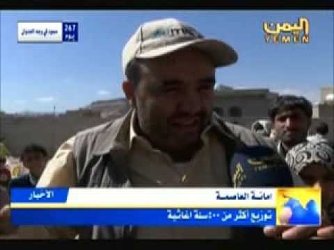 Yemen TV Dec 17~1 Food Aid distribution Sanaa Mona relief