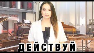 GET GOING! - Victoria Hovhannisyan  - ДЕЙСТВУЙ!