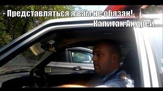 ИДПС Ковалев 2 маневра 4 протокола или Плевать на инвалидов(, 2016-09-04T15:20:36.000Z)