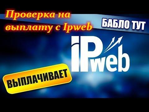 IPweb быстрый заработок без вложений, Вывод денег!!!
