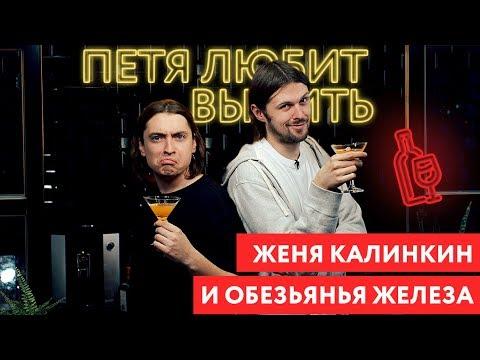 Петя любит выпить: Калинкин Женя и обезьянья железа