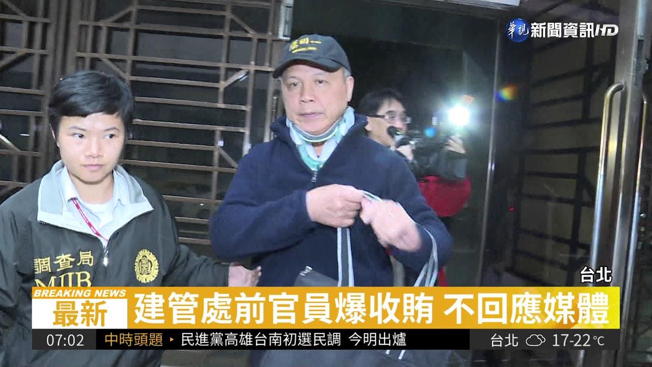 楊昇建設爆行賄 董座100萬交保 - YouTube