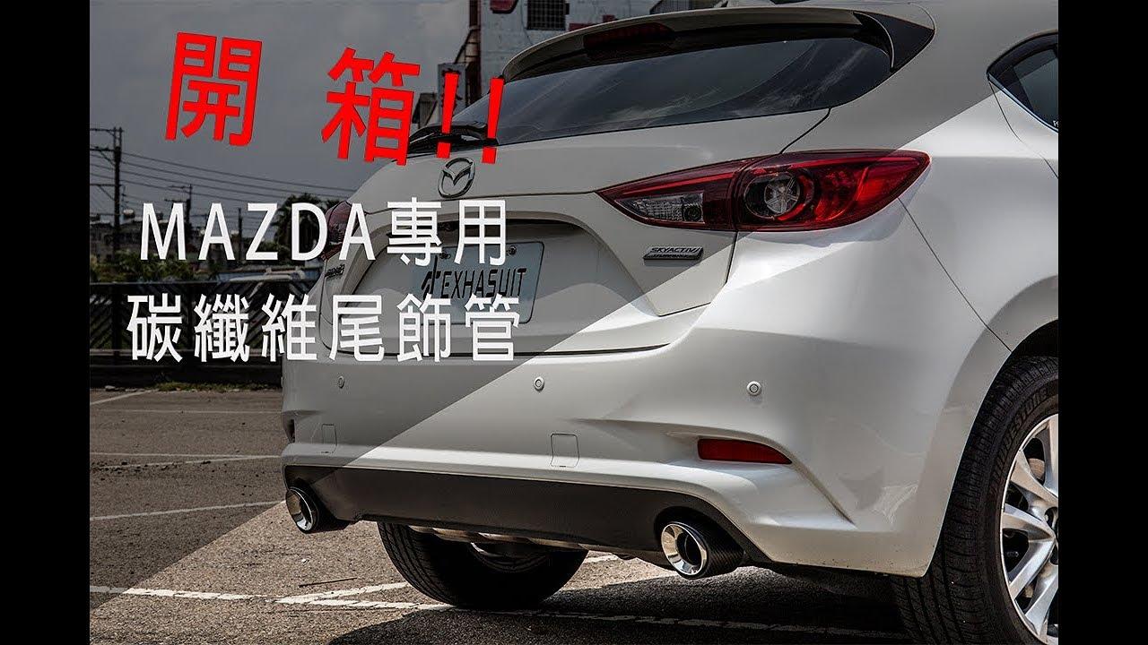 【開箱】Exhasuit - Mazda專用碳纖維尾飾管
