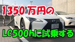 [レクサス] 1350万円のLC500h 試乗 [lexusLC] thumbnail