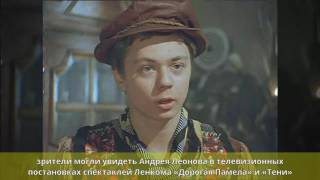 Леонов, Андрей Евгеньевич - Биография