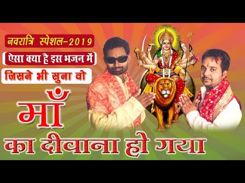 ||-bhakti-bhajan-devi-geet-||-2019-navratri-song-sandeep-tiawari-and-rohit-mishra
