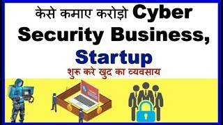 How to Start Cyber Security Business/Startup in India जानिए हिन्दी मे