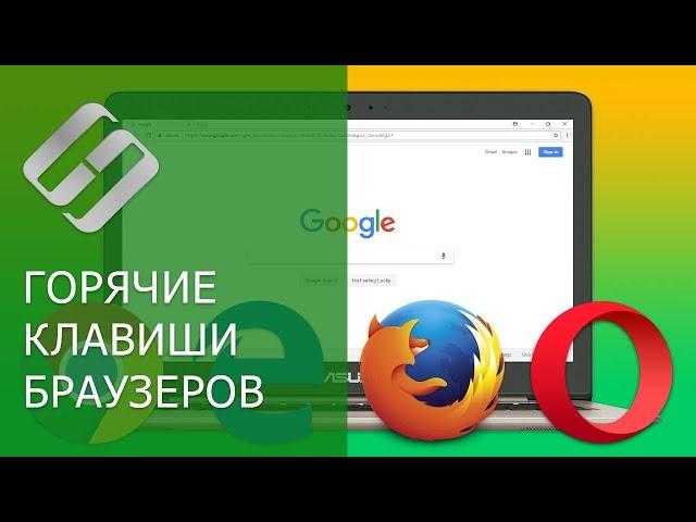 Горячие клавиши браузеров Google Chrome, Яндекс, Mozilla Firefox, Opera, Microsoft Edge ⌨️🌐⚙️