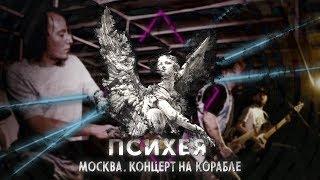 ПСИХЕЯ гиг на корабле 16.08.18 // Москва (live)